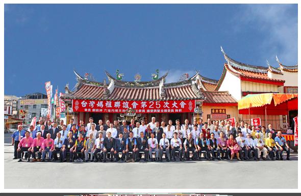 屏東內埔天后台灣媽祖聯宮 第二十五屆會員大會 合照